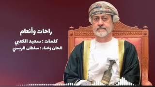 راحات وأنعام | كلمات سعيد الكعبي |غناء سلطان الريسي