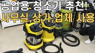 공업용청소기 추천/ 잔고장 없는 강력한 청소기/ 사무실…