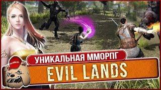 🔥ТАКОЙ ММОРПГ ещё НЕ БЫЛО! Evil Lands - Безумно красивая ММОРПГ на Андроид