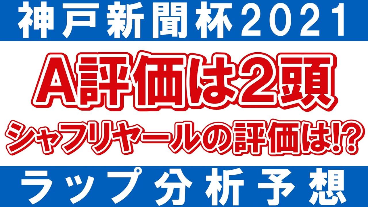 【神戸新聞杯2021 予想】ラップ適性「A」評価は2頭!シャフリヤールの評価は!?