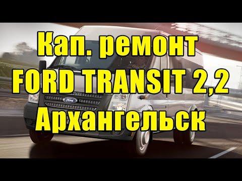 Капитальный ремонт двигателя Ford Transit 2.2 (фрагмент сборки)
