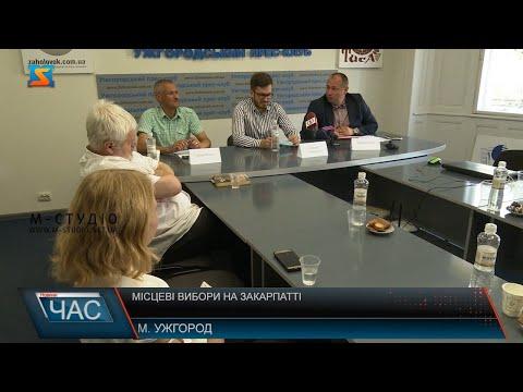 Телекомпанія М-студіо: Місцеві вибори на Закарпатті. Експерти прогнозують запеклу боротьбу