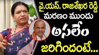 BJP Leader D.K Aruna Great Words About Ys Rajashekar Reddy | Myra Media