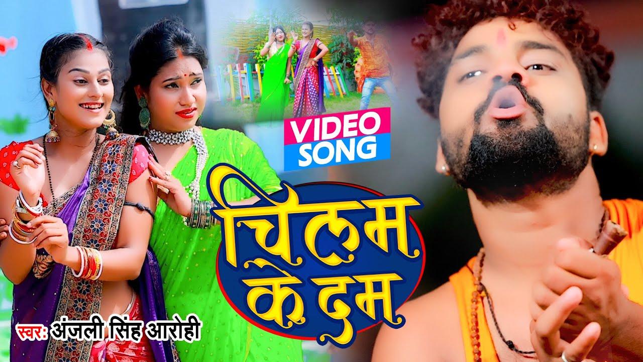 Bolbam Song 2021 | चिलम के दम | Chilam Ke Dum | Anjali Singh Aarohi | Latest Bhojpuri Video