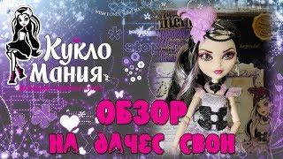 Видео обзор куклы Эвер Афтер Хай Дачес Свон - Базовая / Ever After High