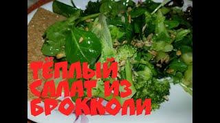 Великий пост/Тёплый салат с брокколи/5 минут и готово/