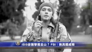 ISIS欲袭击旧金山? FBI:无具体威胁(伊斯兰国)