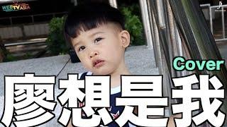 《告白氣球》Cover -廖想2歲生日MV《廖想是我》