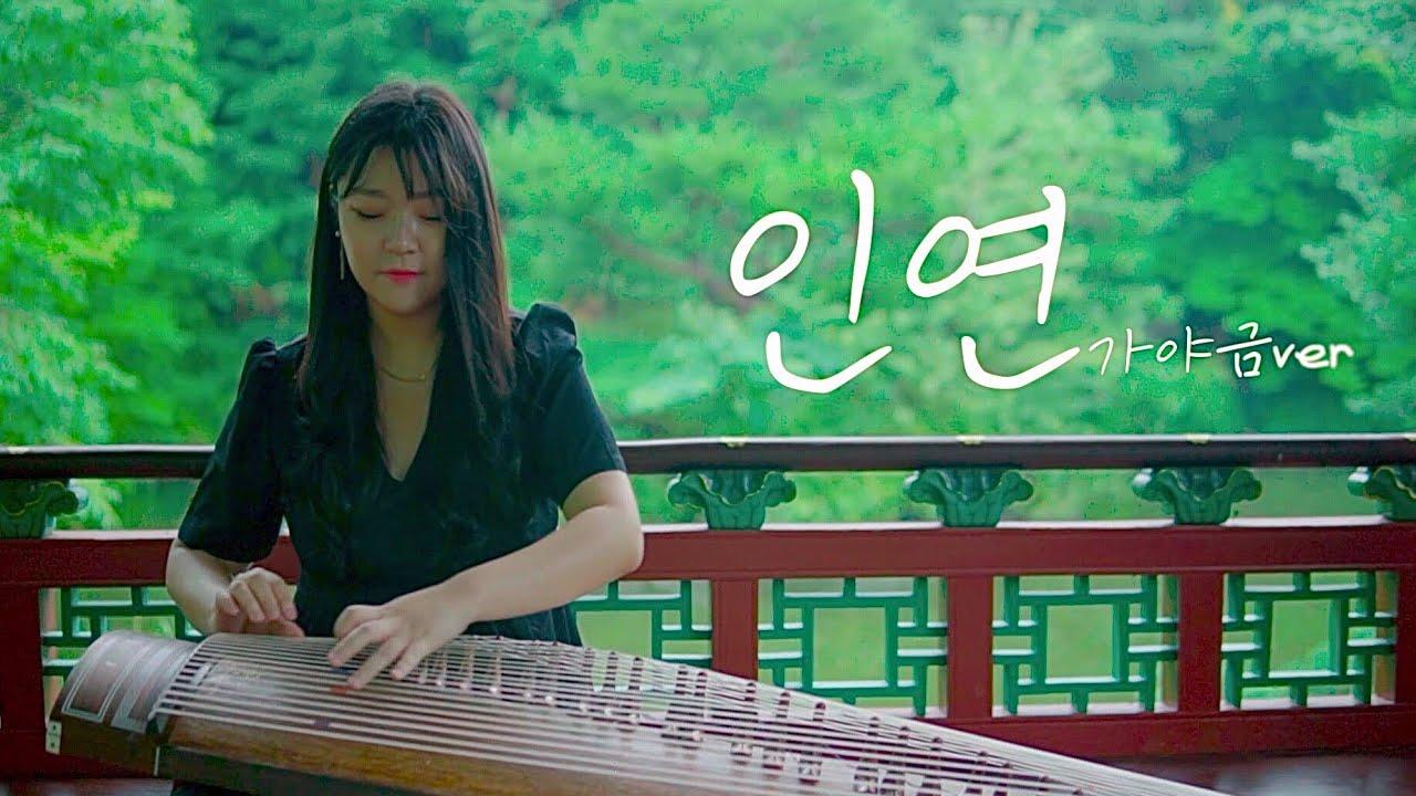 🌿가야금과 제일 잘어울리는 곡 '인연' 가야금 커버 Korea instrument Gayageum cover BY.YEJI