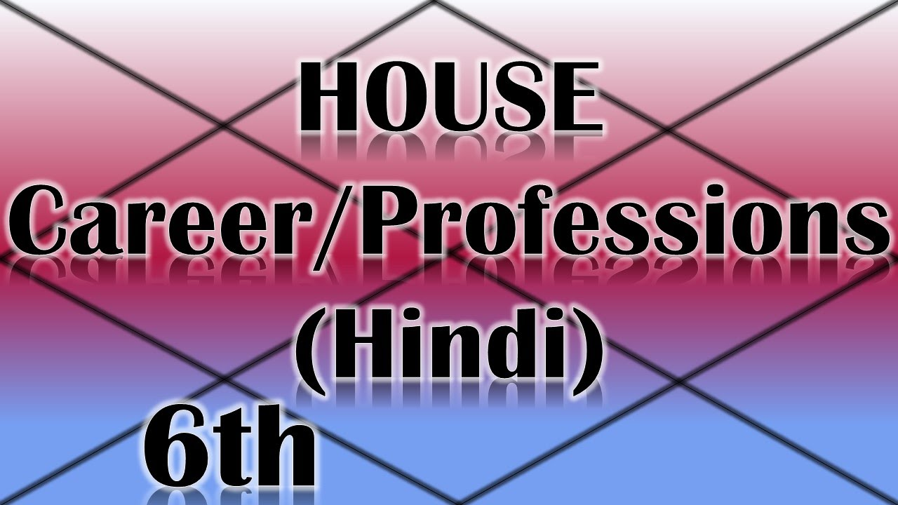 Careerprofessions ruled by the 6th house vedic astrology hindi careerprofessions ruled by the 6th house vedic astrology hindi youtube nvjuhfo Gallery