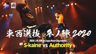 YouTube動画:S-kaine.vs.Authority.凱旋MCbattle東西選抜冬ノ陣2020.ベスト32