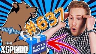 This is Хорошо - Почта России на Камчатке #637