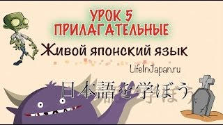 Живой Японский язык. Урок 5. Прилагательные и разные формы ПРОМО