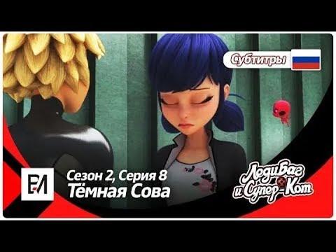 2 сезон 9 серия Темная сова Ледибаг и Супер кот Руский дубляж Канал дисней