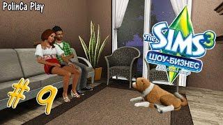 LP/Sims 3/Шоу-Бизнес/# 9/