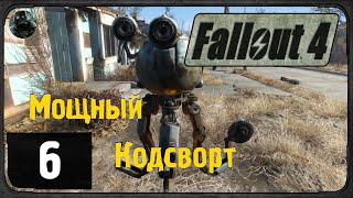 Fallout 4 - 6 - Мощный Кодстворт