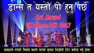 UK Dance Off  2017 lll 1st Round lll Full HD Video