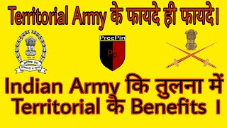Territorial Army Benefits | Army and Territorial army which is better