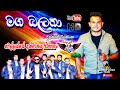 Maga Balana - Dilshan Weerasinghe | Sulaga with Rio Wellawaya | Hiru FM Anuththara Drama Theme Song