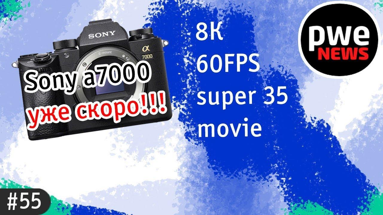 PWE News #55   Sony а7000 уже скоро! Бюджетный 50/1.0. Ваши новости