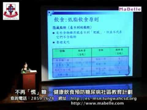 如何從飲食預防糖尿病 Diabetes 20090912 (五之二).avi