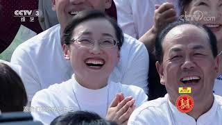 """[喜上加喜]种田大户白雄鹰 现场演唱""""好来宝""""来表达自己的心意  CCTV综艺"""