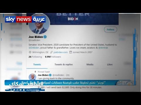 -تويتر- تفتح تحقيقا عقب قرصنة حسابات لسياسيين ورجال أعمال  - نشر قبل 6 ساعة