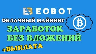 ЗАРАБОТОК БЕЗ ВЛОЖЕНИЙ - ФОРУМ ! 2 часть
