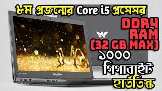 Walton Laptop: Passion Series | Intel 8th Gen Core i5 | 8GB DDR4 RAM | 1TB HDD | Walton Laptop Price