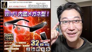 Wi-Fi内蔵メガネ型ビデオカメラ「グランディス アイ」