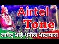 Airtel Song Mix By जावेद भाई धुमाल In Ganesh Visarjan 2017   Benjo Dhumal