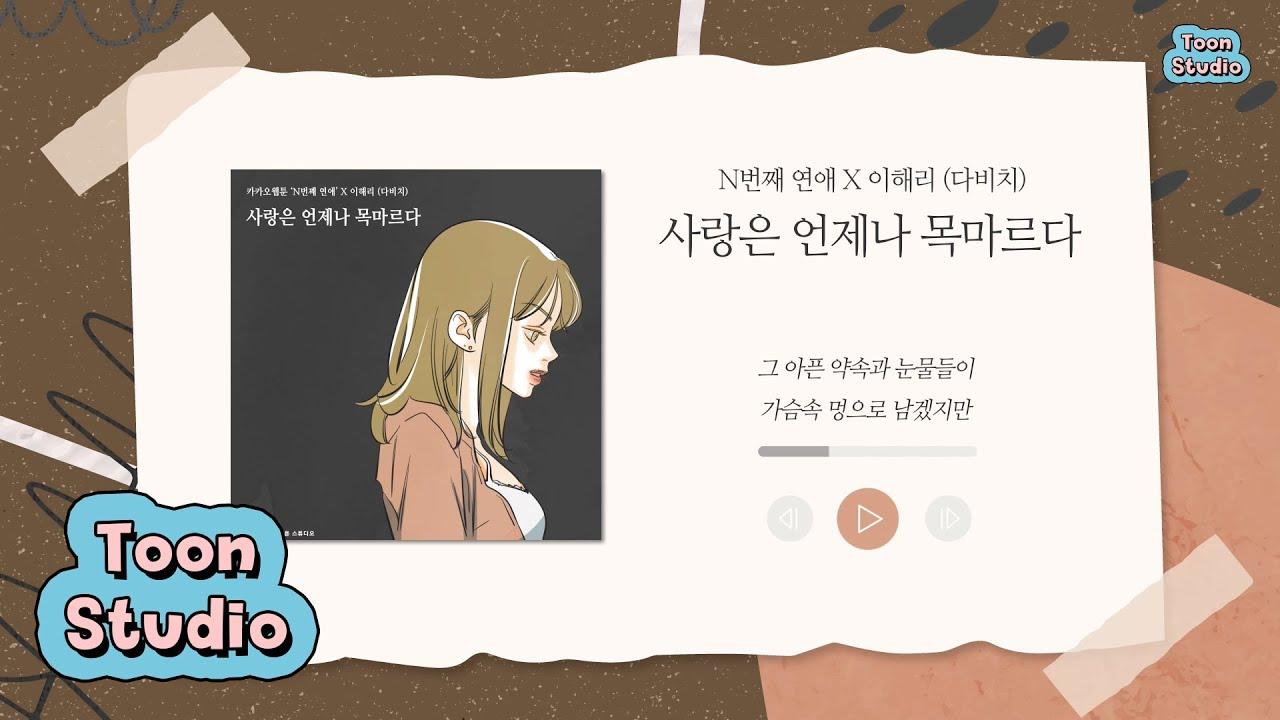 DOWNLOAD [Official Audio] 이해리 (다비치) – 사랑은 언제나 목마르다 (N번째 연애 X 이해리 (다비치)) Mp3 song
