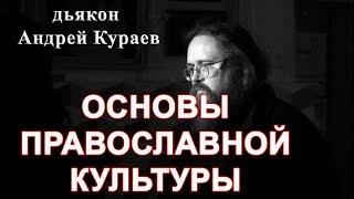 Основы Православной культуры. диакон Андрей Кураев