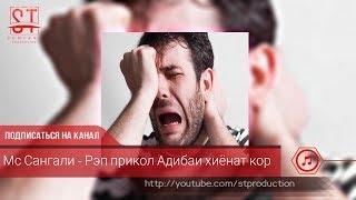 Мс Сангали - Рэп прикол Адибаи хиёнат кор (Таджиский рэп) 2019 [ST]