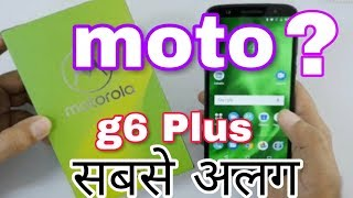 Moto G6 Plus Unboxing & Review || Moto G6 best? X OppoF9, Vivo V11, Redmi Note6,  #TechCrazy