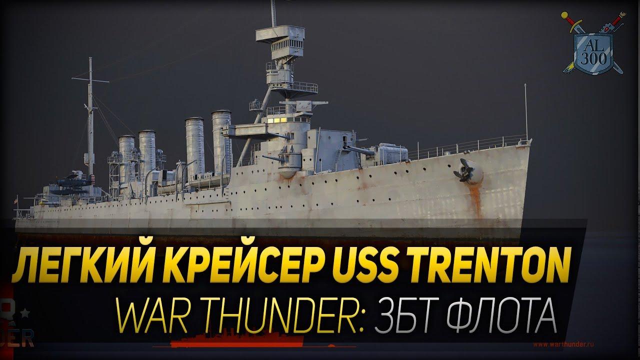 легкий крейсер war thunder
