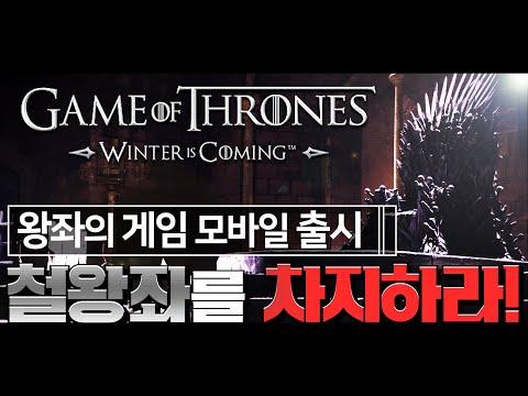[난닝구] '왕좌의 게임' 모바일 출시 『철왕좌를 차지하라』 | 모바일게임 왕좌의게임: 윈터이즈커밍 Game of Thrones: Winter Is Coming MOBILE