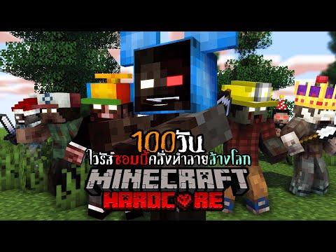 จะเกิดอะไรขึ้น!?ถ้าผมเอาชีวิตรอด 100 วัน เชื้อไวรัสซอมบี้คลั่ง ทำลายล้างโลก  Minecraft Hardcore EP.2