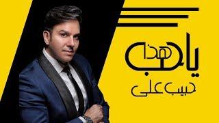 حبيب علي - هذا ياحب ( النسخة الأصلية ) | EXCLUSIVE AUDIO