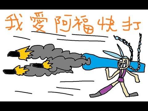【6tan】我愛阿福快打 feat. 鳥屎 小熊 八毛 小六