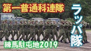 颯爽ラッパ隊!!! 第一師団第一普通科連隊 練馬駐屯地2019