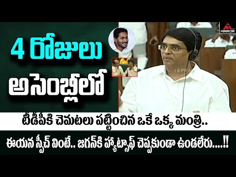 YCP Minister Buggana Rajendranath Reddy Excellent Speech in Assembly | YS Jagan | Mirror TV Channel