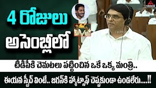 YCP Minister Buggana Rajendranath Reddy Excellent Speech in Assembly   YS Jagan   Mirror TV Channel