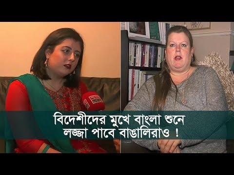 বিদেশীদের মুখে বাংলা শুনে, লজ্জা পাবে বাঙালিরাও ! | Bengali Lovers | Somoy Tv