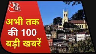 Hindi News Live: देश-दुनिया की इस वक्त की 100 बड़ी खबरें I Shatak AajTak I Top 100 I May 15, 2021 screenshot 4