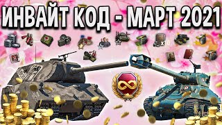ИНВАЙТ КОД World of Tanks 😻 МАКСИМАЛЬНЫЙ СТАРТ 20 дней према, 5 премиум танков, 2050 золото WoT