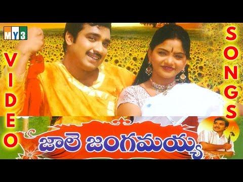 Jale Jangamayya | Telangana Folk Songs | Janapada Patalu | Telugu Folk Songs