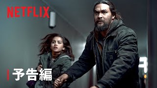 『【Netflix映画】スイートガール』予告
