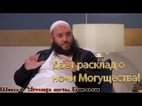 Умар аль Банна