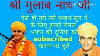 Gulab nath ji // चाल सखी सत संग में चला // सतसंग भजन // भजन पसद आये तो subscribe करना ना भूले